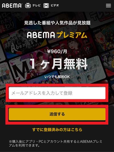 ABEMAプレミアムの登録方法-メールアドレス入力