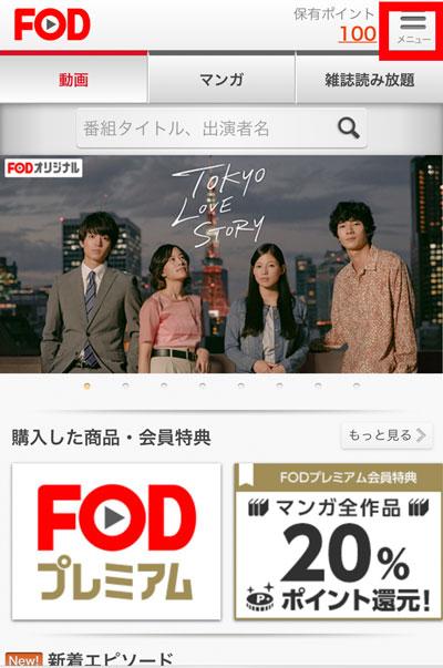 FOD解約方法-公式サイトにログイン