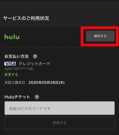 Hulu解約方法-「解約する」をタップ