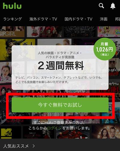Hulu登録方法-「今すぐ無料でおためし」をタップ