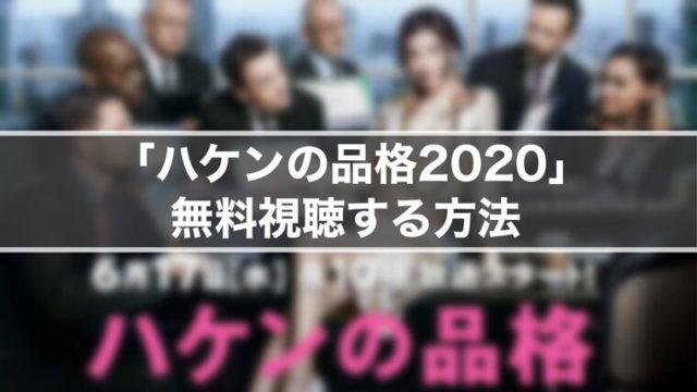ハケンの品格2020