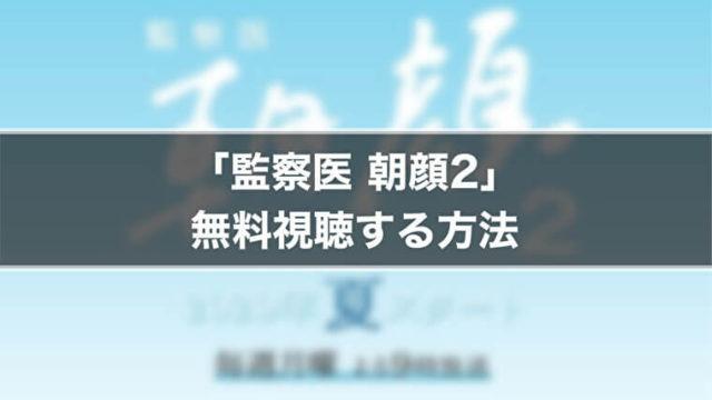 監察医 朝顔2