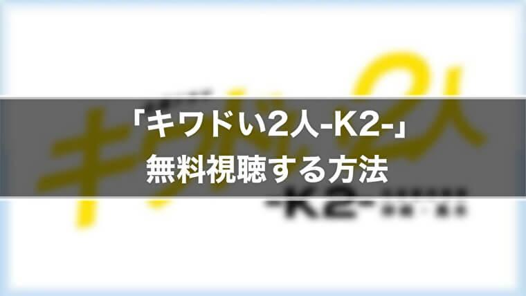 キワドい2人-K2-