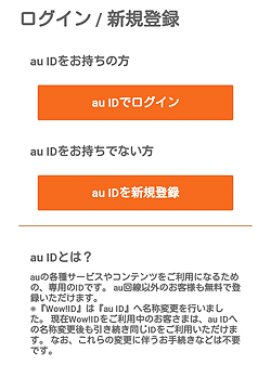 au IDの新規登録