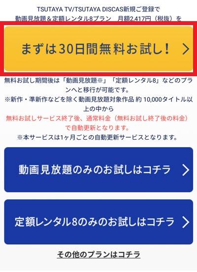 TSUTAYA DISCASの登録方法-「まずは30日間無料お試し!」をタップ