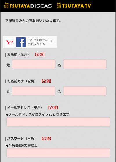 TSUTAYA DISCASの登録方法-アカウント情報を入力