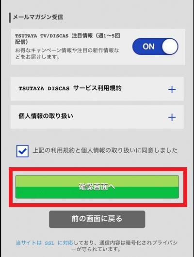 TSUTAYA DISCASの登録方法-「確認画面へ」をタップ