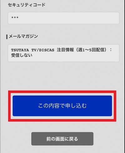 TSUTAYA DISCASの登録方法-「この内容で申し込む」をタップ