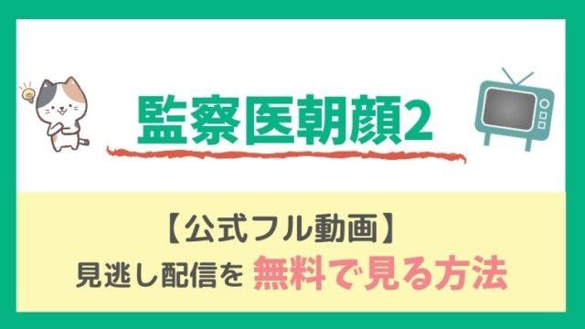 監察医朝顔2