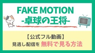 FAKE MOTION-卓球の王将-