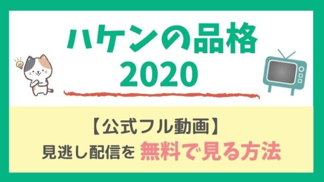 ハケンの品格(2020年版)