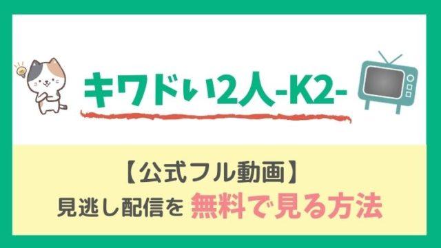 キワドい2人-K2- 池袋署刑事課 神崎・黒木