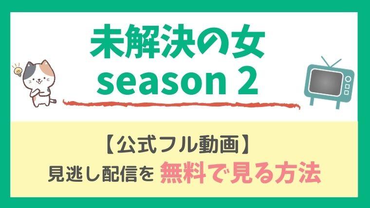 未解決の女 season2
