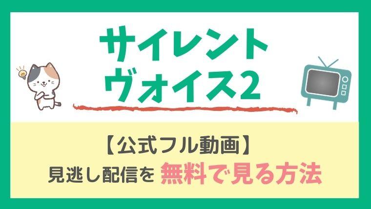 サイレントヴォイス2 行動心理捜査官・楯岡絵麻