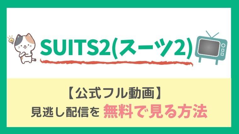 SUITS2/スーツ2