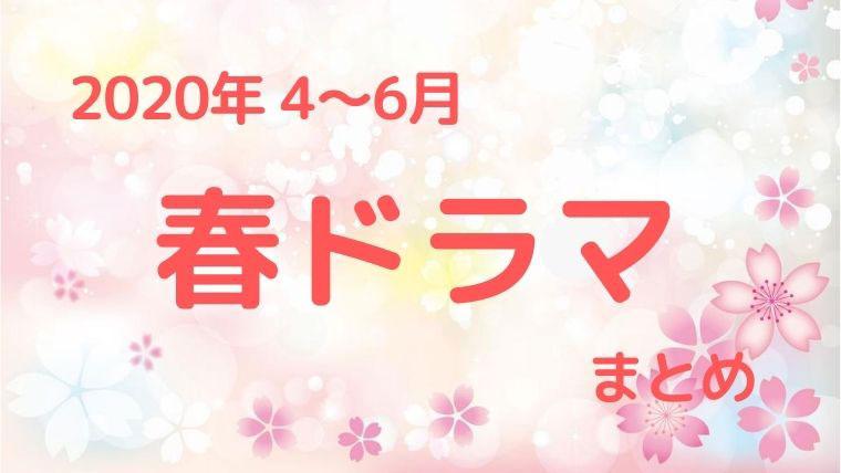 春ドラマ2020