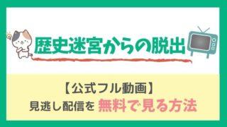 歴史迷宮からの脱出 ~リアル脱出ゲーム×テレビ東京~