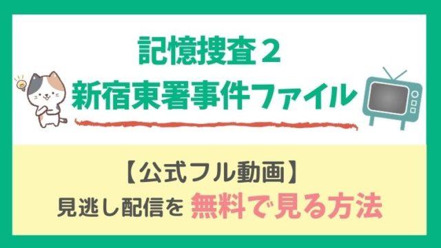 記憶捜査2 ~新宿東署事件ファイル~