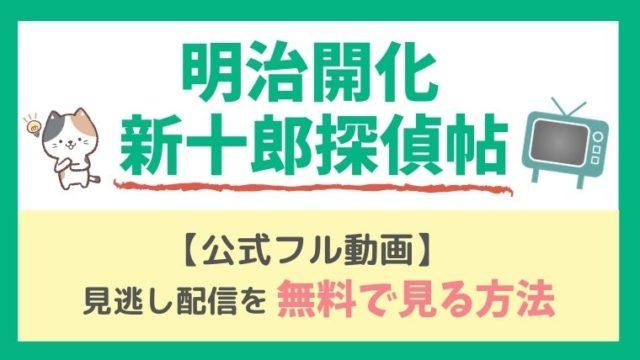 明治開花 新十郎探偵帖