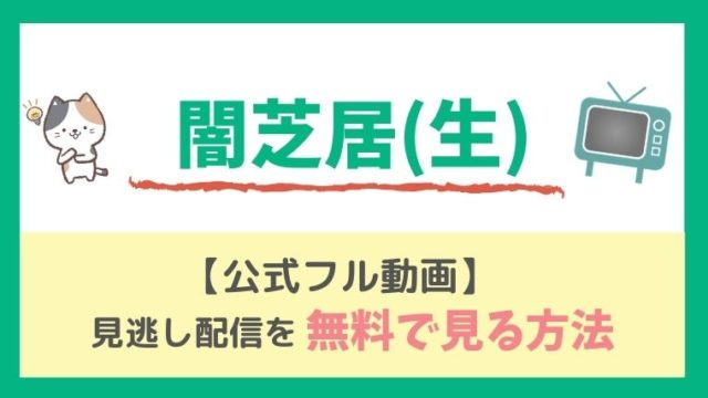 闇芝居(生)