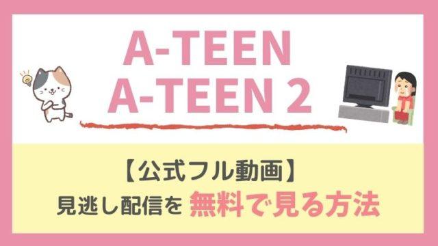A-TEEN,A-TEEN2