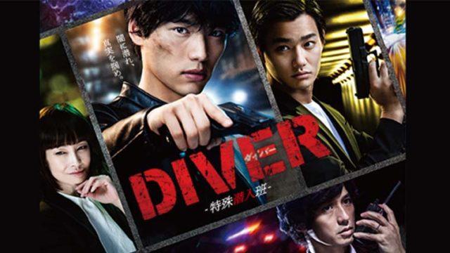 DIVER(ダイバー)~特殊潜入班~