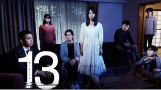 13(サーティーン)