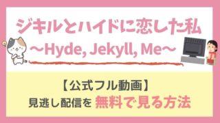 ジキルとハイドに恋した私 ~Hyde, Jekyll, Me~