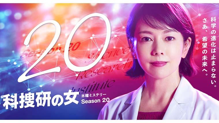 科捜研の女 season20