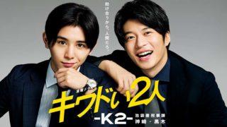 キワドイ2人-K2-