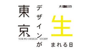 東京デザインが生まれる日