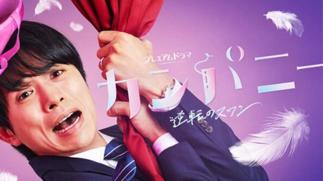 カンパニー〜逆転のスワン〜