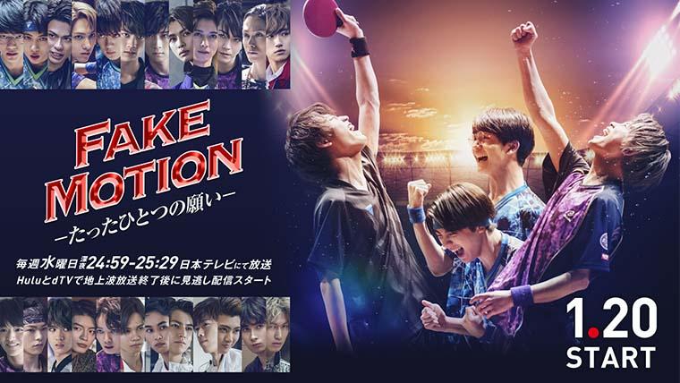 FAKE MOTION2-たったひとつの願い-
