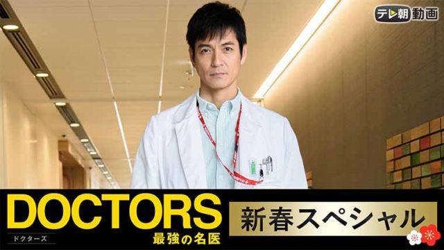 DOCTORS-最強の名医-新春スペシャル