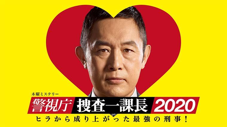 警視庁捜査一課長2020
