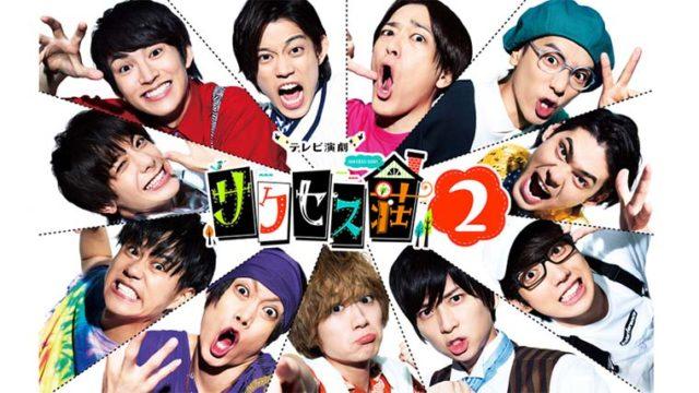 テレビ演劇 サクセス壮2