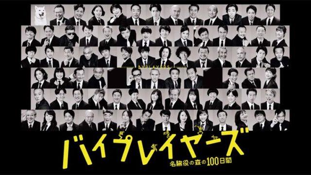 バイプレイヤーズ〜名脇役の森の100日間〜