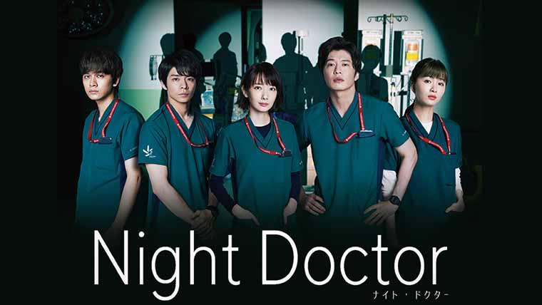 Night Doctor(ナイト・ドクター)