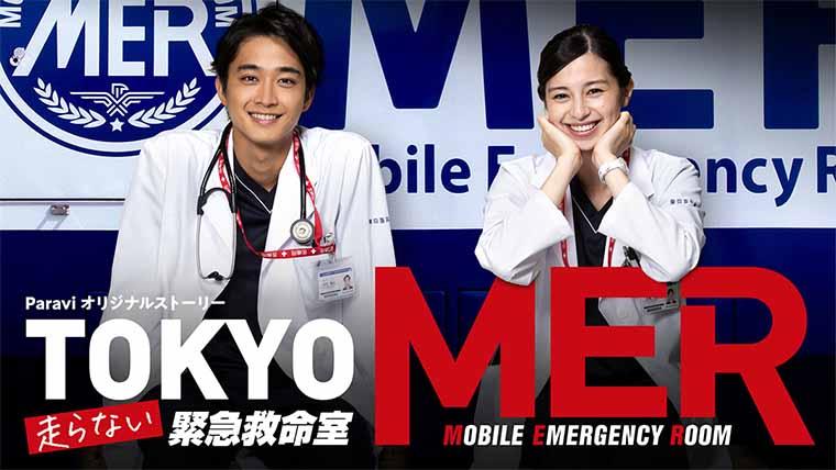 TOKYO MER~走らない緊急救命室~
