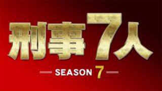 刑事7人シーズン7