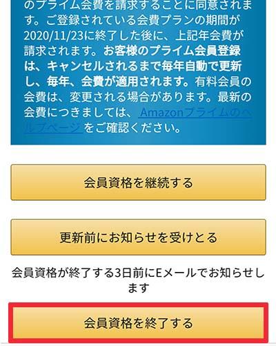 Amazon解約画像6