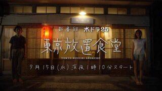 東京放置食堂